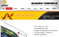 湖北灿烂阳光广告传媒有限公司