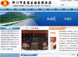 东宝国税局(php程序)