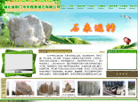 华程景观石公司
