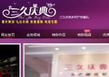 荆门市三久庆典影视传媒