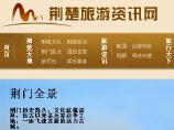 荆楚旅游资讯网(程序)