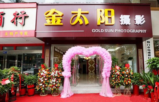 荆门金太阳摄影官方亚搏体育ios下载苹果版,证件照,婚礼纪实拍摄,婚纱摄影