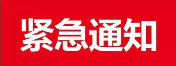 荆门亚搏体育ios下载苹果版制作用的旧证件的客户请注意啦:需要注销备案、重新备案
