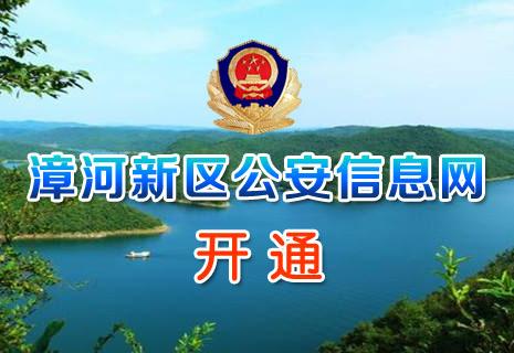 漳河新区公安信息网、荆门苹果树儿童摄影网建成开通