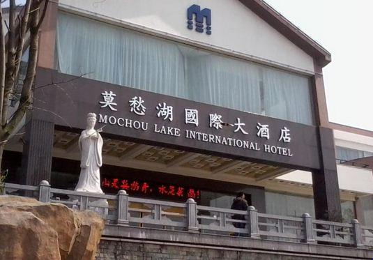 荆门钟祥莫愁湖国际大酒店